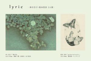 lyric - 林百合子・根本佳奈 2人展 –