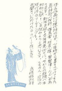 La Voix des Poètes 詩人の聲 第869回