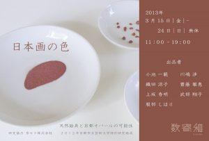 日本画の色 天然絵具と京都オパールの可能性