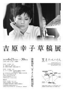 「吉原幸子の詩を聴く~誕生日記念朗読会」