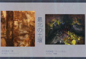「最北の土壌」 秋庭麻里 吉村美咲 2人展