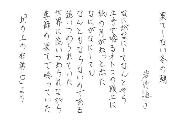 140714_iwasaki_600