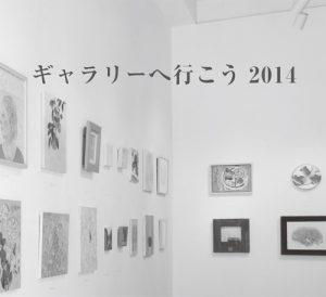 ギャラリーへ行こう 2014