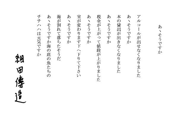 141203_hosoda_600