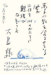 La Voix des Poètes 詩人の聲 第1224回