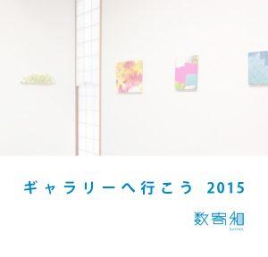 ギャラリーへ行こう2015