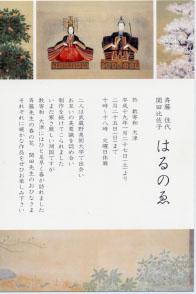 斉藤佳代・関田比佐子「はるのゑ」