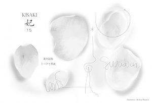 「妃」 15号 発行記念
