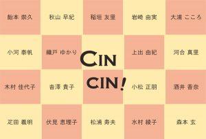 CINCIN!