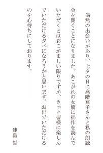 七夕ポエトリー・リーディング
